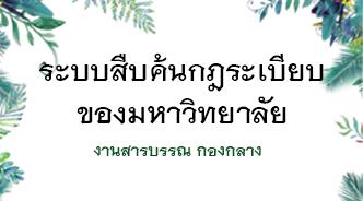 Banner กม